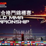 2016 World MMA Championships Set for Nov. 26-27th in Macau
